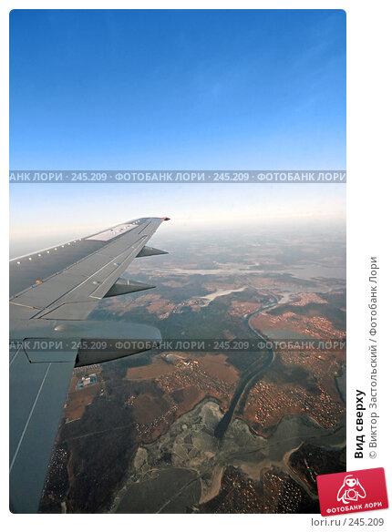 Вид сверху, фото № 245209, снято 1 апреля 2008 г. (c) Виктор Застольский / Фотобанк Лори