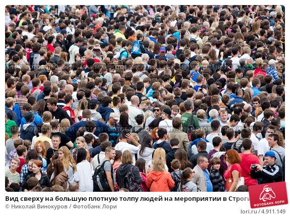 Купить «Вид сверху на большую плотную толпу людей на мероприятии в Строгине, Москва», фото № 4911149, снято 28 июля 2013 г. (c) Николай Винокуров / Фотобанк Лори