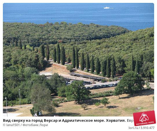 Купить «Вид сверху на город Версар и Адриатическое море. Хорватия. Европа», эксклюзивное фото № 3910477, снято 23 февраля 2019 г. (c) lana1501 / Фотобанк Лори