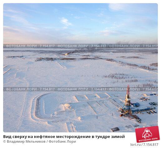Вид сверху на нефтяное месторождение в тундре зимой, фото № 7154817, снято 13 января 2015 г. (c) Владимир Мельников / Фотобанк Лори
