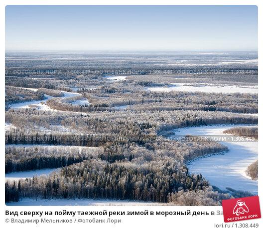 Вид сверху на пойму таежной реки зимой в морозный день в Западной Сибири, фото № 1308449, снято 13 ноября 2009 г. (c) Владимир Мельников / Фотобанк Лори
