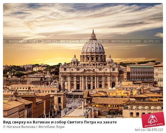 Вид сверху на Ватикан и собор Святого Петра на закате, фото № 26970121, снято 11 сентября 2017 г. (c) Наталья Волкова / Фотобанк Лори