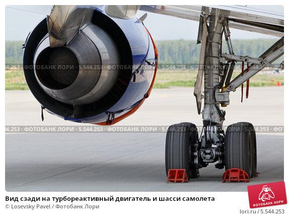 Купить «Вид сзади на турбореактивный двигатель и шасси самолета», фото № 5544253, снято 22 мая 2012 г. (c) Losevsky Pavel / Фотобанк Лори