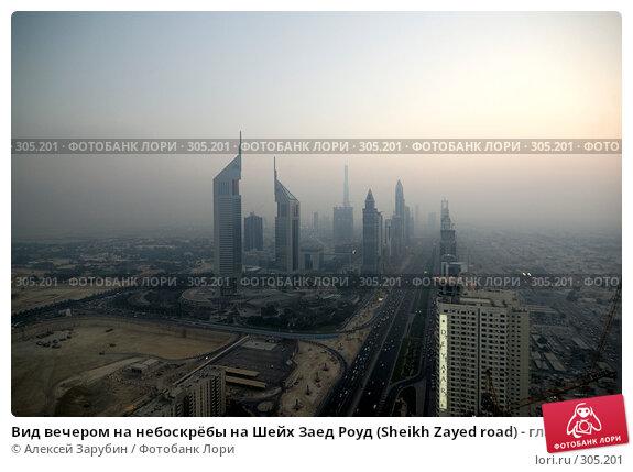 Вид вечером на небоскрёбы на Шейх Заед Роуд (Sheikh Zayed road) - главная транспортная артерия Дубай, на заднем плане Burj Dubai - самое высокое здание на планете. Объединённые Арабские Эмираты, фото № 305201, снято 19 ноября 2007 г. (c) Алексей Зарубин / Фотобанк Лори