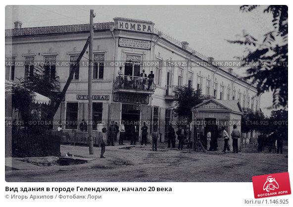 Купить «Вид здания в городе Геленджике, начало 20 века», фото № 1146925, снято 22 января 2020 г. (c) Игорь Архипов / Фотобанк Лори