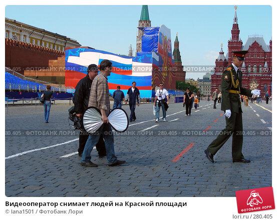 Купить «Видеооператор снимает людей на Красной площади», эксклюзивное фото № 280405, снято 5 мая 2008 г. (c) lana1501 / Фотобанк Лори