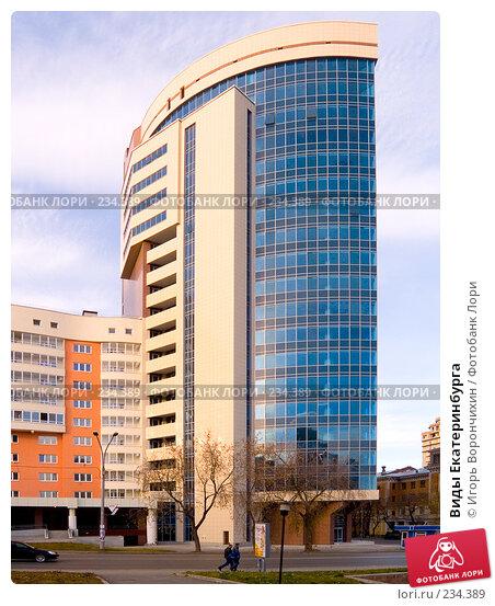 Виды Екатеринбурга, фото № 234389, снято 13 октября 2007 г. (c) Игорь Ворончихин / Фотобанк Лори