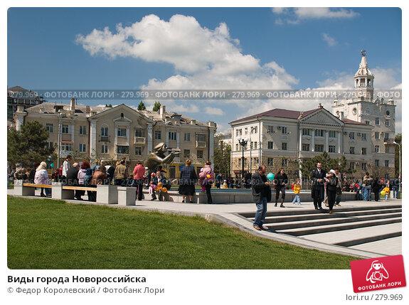 Виды города Новороссийска, фото № 279969, снято 9 мая 2008 г. (c) Федор Королевский / Фотобанк Лори