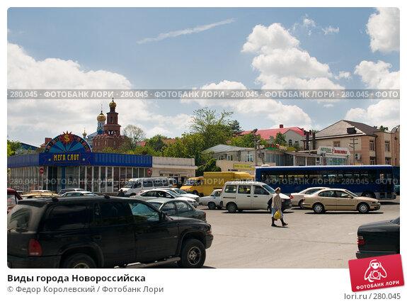 Купить «Виды города Новороссийска», фото № 280045, снято 9 мая 2008 г. (c) Федор Королевский / Фотобанк Лори