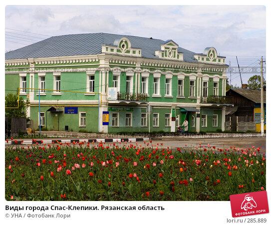 Виды города Спас-Клепики. Рязанская область, фото № 285889, снято 10 мая 2008 г. (c) УНА / Фотобанк Лори