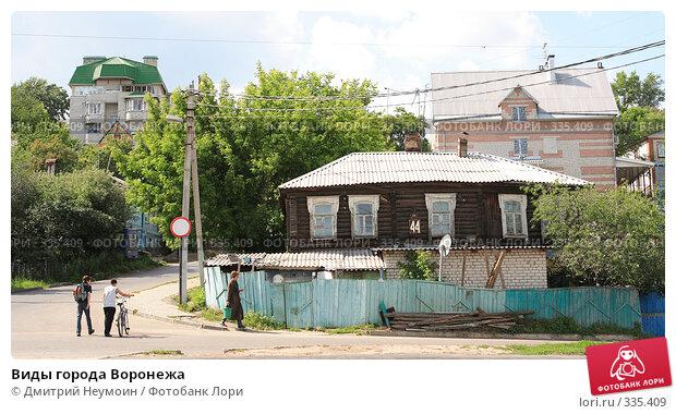 Купить «Виды города Воронежа», эксклюзивное фото № 335409, снято 13 июня 2008 г. (c) Дмитрий Неумоин / Фотобанк Лори