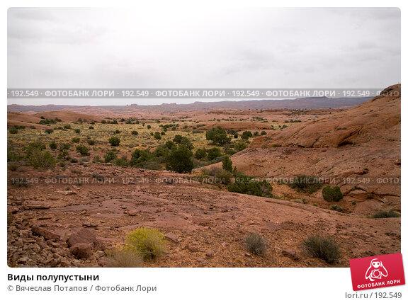 Виды полупустыни, фото № 192549, снято 6 октября 2007 г. (c) Вячеслав Потапов / Фотобанк Лори