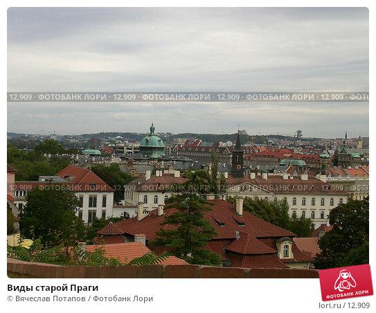 Виды старой Праги, фото № 12909, снято 1 ноября 2006 г. (c) Вячеслав Потапов / Фотобанк Лори