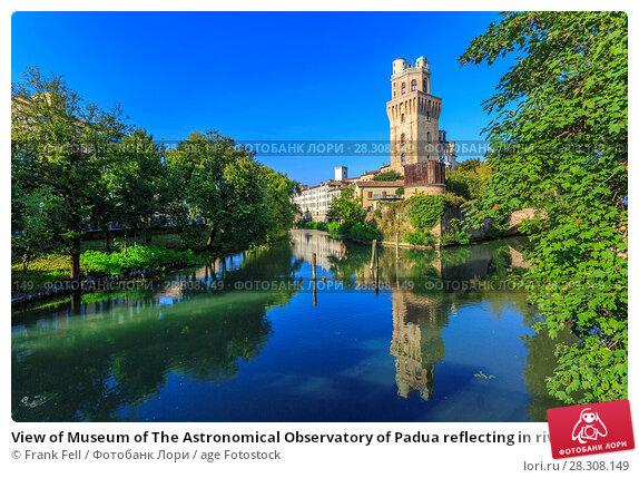 Купить «View of Museum of The Astronomical Observatory of Padua reflecting in river, Padua, Veneto, Italy, Europe», фото № 28308149, снято 22 августа 2017 г. (c) age Fotostock / Фотобанк Лори