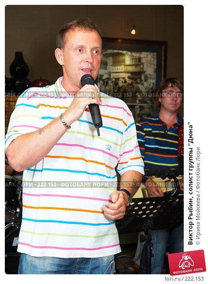 """Виктор Рыбин, солист группы """"Дюна"""", эксклюзивное фото № 222153, снято 21 июля 2007 г. (c) Ирина Мойсеева / Фотобанк Лори"""