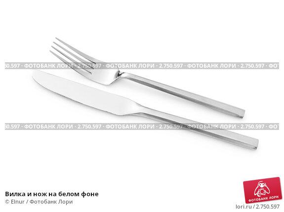 Купить «Вилка и нож на белом фоне», фото № 2750597, снято 29 апреля 2010 г. (c) Elnur / Фотобанк Лори