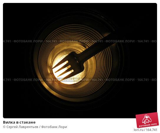 Вилка в стакане, фото № 164741, снято 22 января 2006 г. (c) Сергей Лаврентьев / Фотобанк Лори