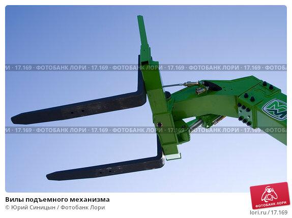 Вилы подъемного механизма, фото № 17169, снято 8 февраля 2007 г. (c) Юрий Синицын / Фотобанк Лори