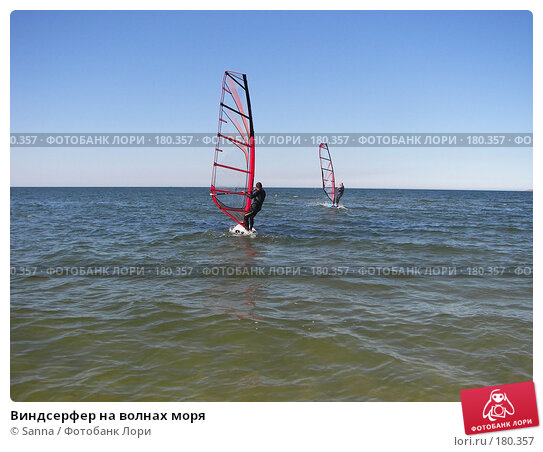 Виндсерфер на волнах моря, фото № 180357, снято 19 сентября 2007 г. (c) Sanna / Фотобанк Лори