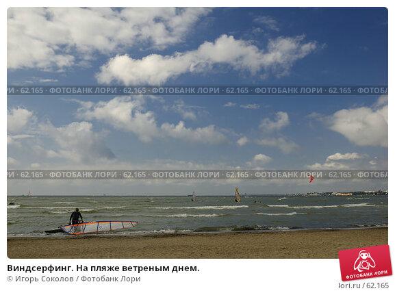 Виндсерфинг. На пляже ветреным днем., фото № 62165, снято 25 мая 2017 г. (c) Игорь Соколов / Фотобанк Лори