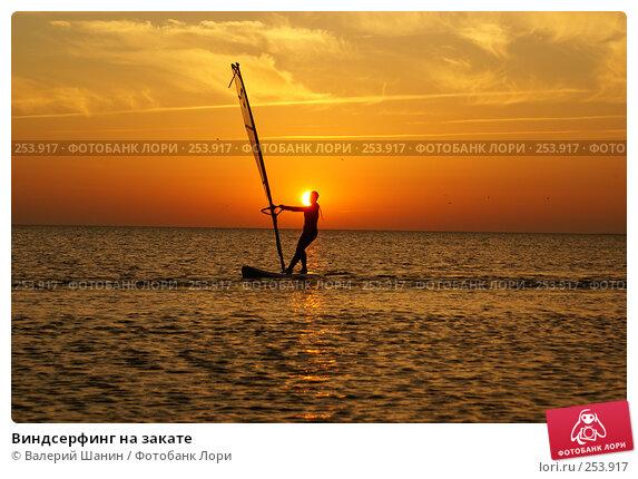 Купить «Виндсерфинг на закате», фото № 253917, снято 27 сентября 2007 г. (c) Валерий Шанин / Фотобанк Лори