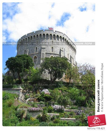 Виндзорский замок, фото № 19421, снято 29 мая 2006 г. (c) Агата Терентьева / Фотобанк Лори