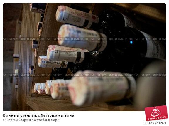 Купить «Винный стеллаж с бутылками вина», фото № 31921, снято 29 сентября 2006 г. (c) Сергей Старуш / Фотобанк Лори