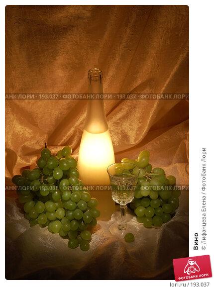 Вино, фото № 193037, снято 1 февраля 2008 г. (c) Лифанцева Елена / Фотобанк Лори