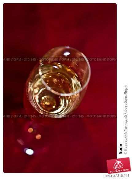 Вино, фото № 210145, снято 25 января 2004 г. (c) Кравецкий Геннадий / Фотобанк Лори