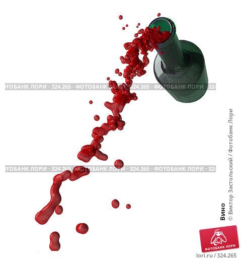 Вино, иллюстрация № 324265 (c) Виктор Застольский / Фотобанк Лори