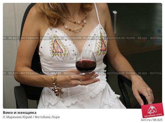 Купить «Вино и женщина», фото № 98825, снято 20 июля 2007 г. (c) Марюнин Юрий / Фотобанк Лори