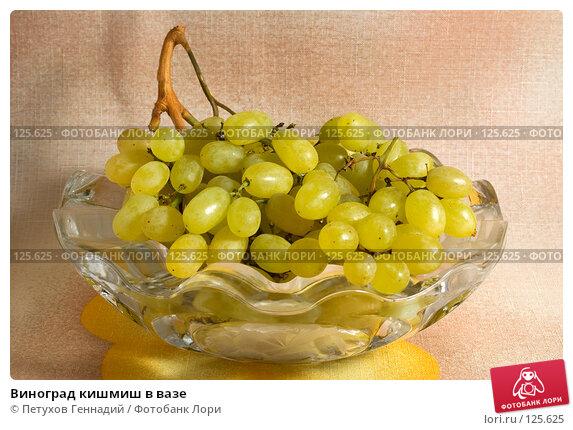 Виноград кишмиш в вазе, фото № 125625, снято 5 ноября 2007 г. (c) Петухов Геннадий / Фотобанк Лори