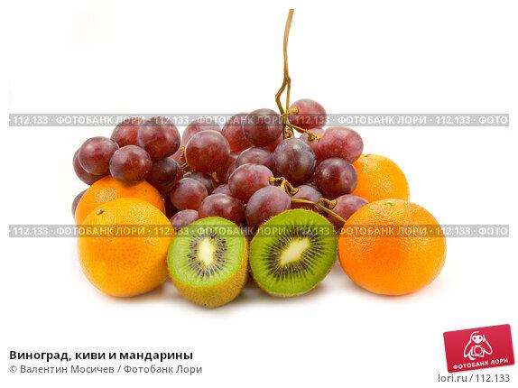 Виноград, киви и мандарины, фото № 112133, снято 10 декабря 2006 г. (c) Валентин Мосичев / Фотобанк Лори
