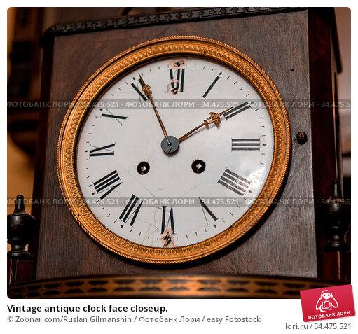 Vintage antique clock face closeup. Стоковое фото, фотограф Zoonar.com/Ruslan Gilmanshin / easy Fotostock / Фотобанк Лори