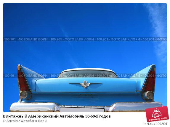 Винтажный Американский Автомобиль 50-60-х годов, фото № 100901, снято 2 июня 2007 г. (c) Astroid / Фотобанк Лори