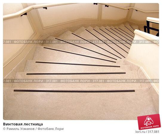 Винтовая лестница, фото № 317081, снято 8 июня 2008 г. (c) Рамиль Усманов / Фотобанк Лори