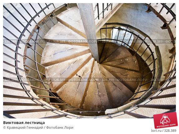 Винтовая лестница, фото № 328389, снято 8 мая 2006 г. (c) Кравецкий Геннадий / Фотобанк Лори
