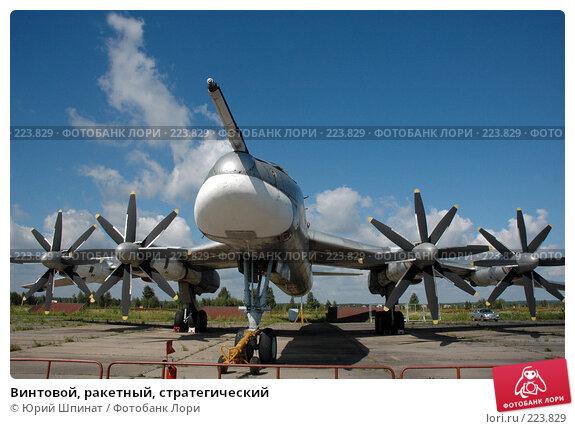Винтовой, ракетный, стратегический, фото № 223829, снято 28 июля 2005 г. (c) Юрий Шпинат / Фотобанк Лори