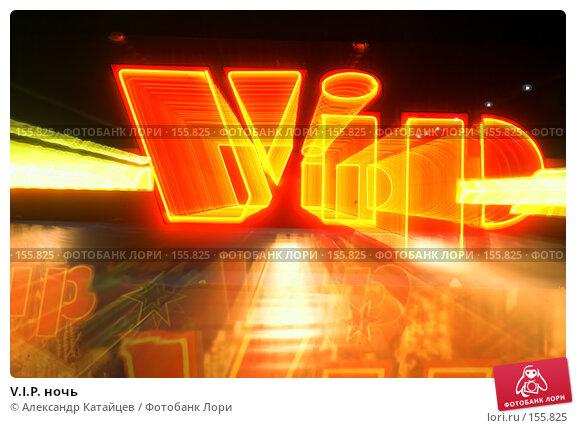V.I.P. ночь, фото № 155825, снято 1 июля 2007 г. (c) Александр Катайцев / Фотобанк Лори