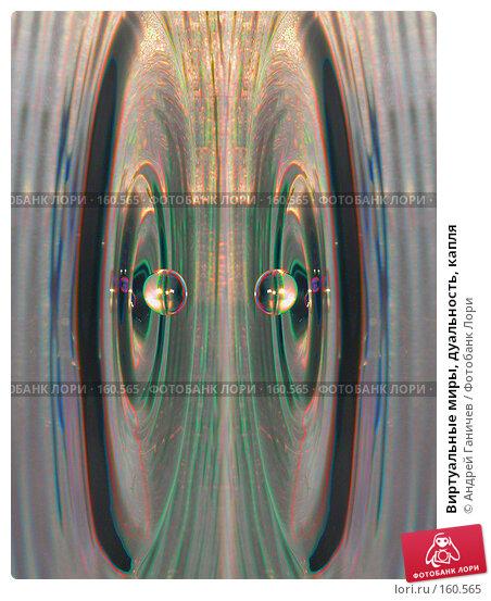 Виртуальные миры, дуальность, капля, фото № 160565, снято 17 декабря 2004 г. (c) Андрей Ганичев / Фотобанк Лори