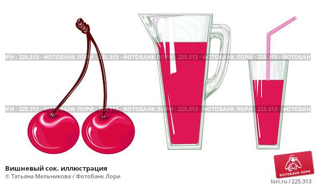 Вишневый сок. иллюстрация, иллюстрация № 225313 (c) Татьяна Мельникова / Фотобанк Лори