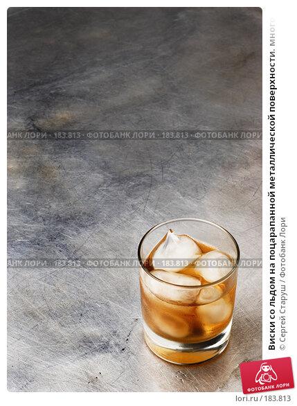 Виски со льдом на поцарапанной металлической поверхности. много места для текста., фото № 183813, снято 18 января 2008 г. (c) Сергей Старуш / Фотобанк Лори