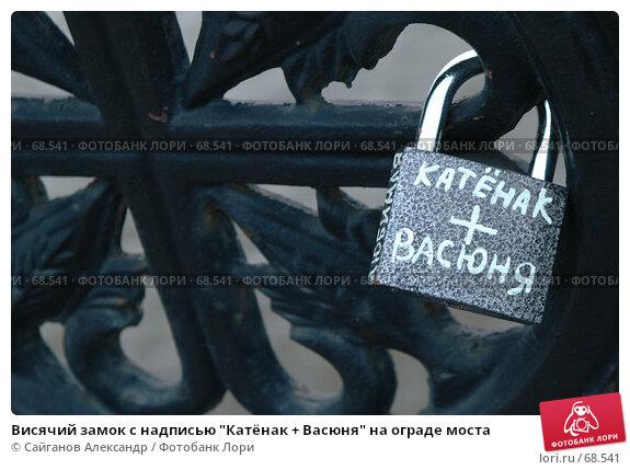 "Висячий замок с надписью ""Катёнак + Васюня"" на ограде моста, фото № 68541, снято 4 августа 2007 г. (c) Сайганов Александр / Фотобанк Лори"
