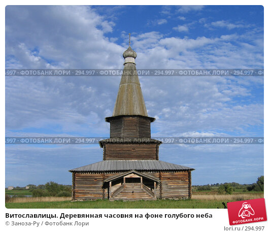 Витославлицы. Деревянная часовня на фоне голубого неба, фото № 294997, снято 10 сентября 2005 г. (c) Заноза-Ру / Фотобанк Лори
