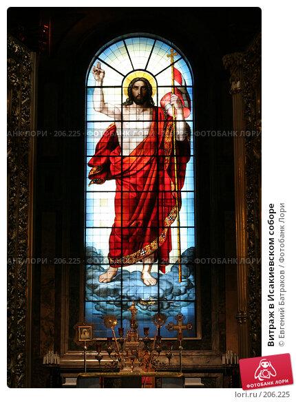 Витраж в Исакиевском соборе, фото № 206225, снято 16 августа 2007 г. (c) Евгений Батраков / Фотобанк Лори