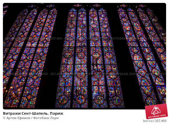 Витражи Сент-Шапель. Париж, фото № 257493, снято 10 ноября 2007 г. (c) Артем Ефимов / Фотобанк Лори
