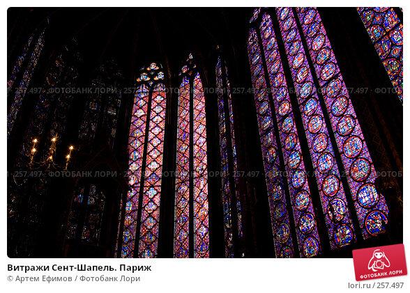 Витражи Сент-Шапель. Париж, фото № 257497, снято 10 ноября 2007 г. (c) Артем Ефимов / Фотобанк Лори