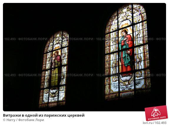 Витражи в одной из парижских церквей, фото № 102493, снято 25 июня 2017 г. (c) Harry / Фотобанк Лори