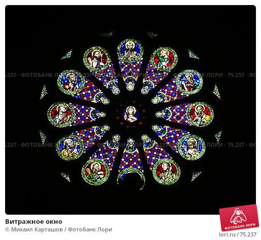Витражное окно, эксклюзивное фото № 75237, снято 30 июля 2007 г. (c) Михаил Карташов / Фотобанк Лори