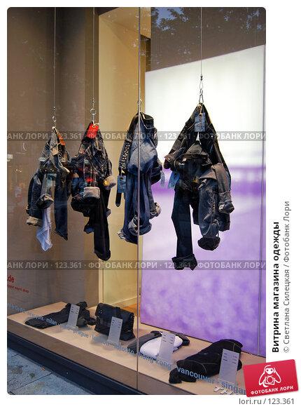 Купить «Витрина магазина одежды», фото № 123361, снято 29 сентября 2007 г. (c) Светлана Силецкая / Фотобанк Лори